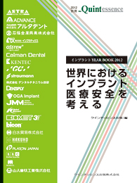 インプラントYear Book 2012
