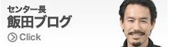 飯田院長ブログ