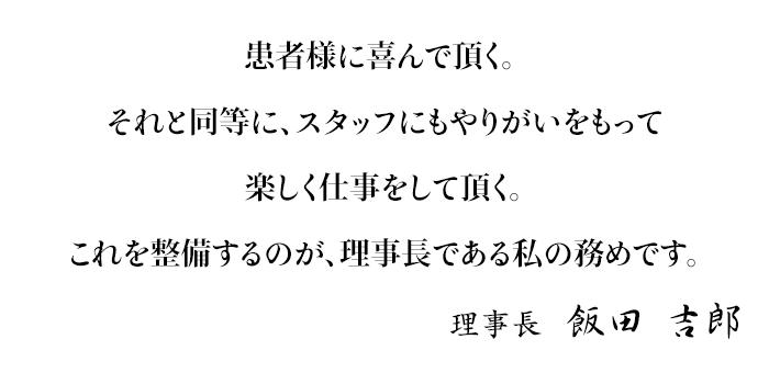 理事長コメント