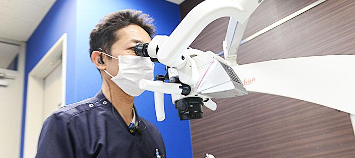マイクロスコープ(歯科用実体顕微鏡)による診療